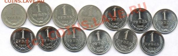 Набор Рублей СССР 1961-1991 попытка третья - и последняя - set61-rv