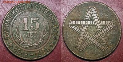 КИНЕМАТОГРАФ на монетах и жетонах - Медаль - Киностудия МО СССР