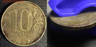 Бракованные монеты - 10 руб 2012 м - объекты на канте