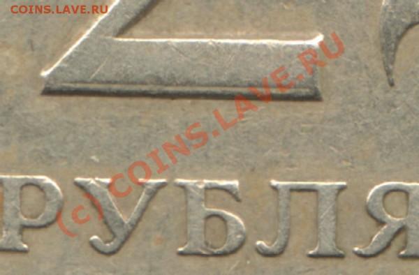Бракованные монеты - 2rub97SP-stupenka na 2-fr
