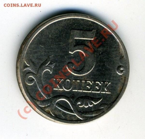5 коп. 1998 м - File0081