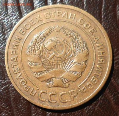 5 копеек 1926 год - DSCN4626_cr