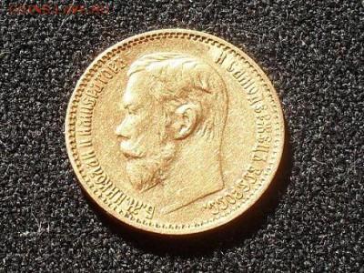 5 руб. 1898г. короткий аук. до 24.05.14 - 11