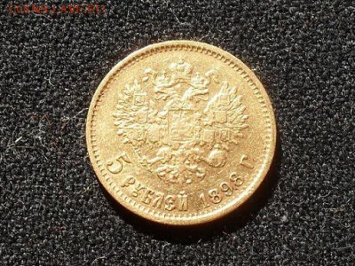 5 руб. 1898г. короткий аук. до 24.05.14 - 22