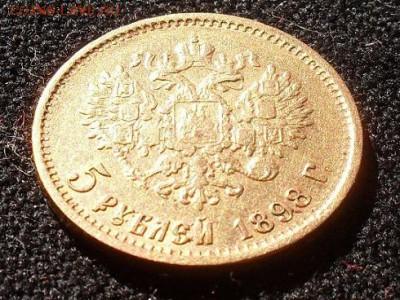 5 руб. 1898г. короткий аук. до 24.05.14 - 3