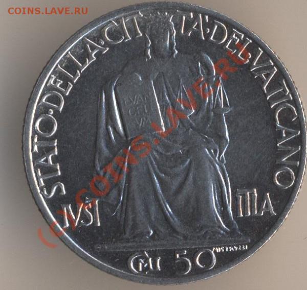Ватикан. - сканирование0067