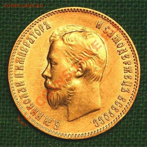 10 рублей Николай II - 1