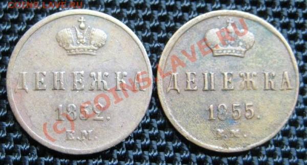 денежка 1852ем и 1855ем - денежка 1