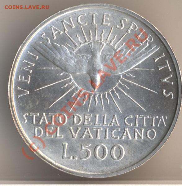 Ватикан. - сканирование0085