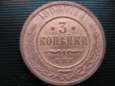 3 копейки 1904, 1908 годов - 4241155095