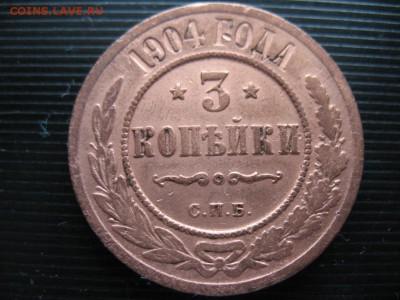 3 копейки 1904, 1908 годов - 4241155095_1