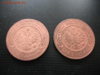 3 копейки 1904, 1908 годов - 4241155095_3