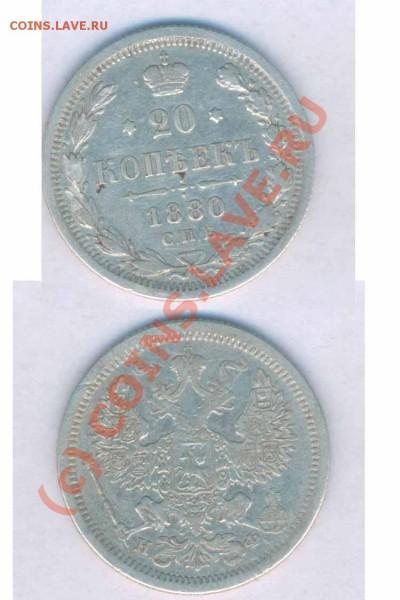 20 коп. 1880г. до 08.12.2008г. 21.00 - 210-8