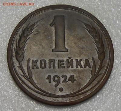 1 копейка1924 год по А.И.Ф.№2 гладкий гурт - DSCN4801_cr
