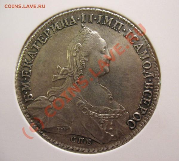 рубль 1774 - IMG_3541