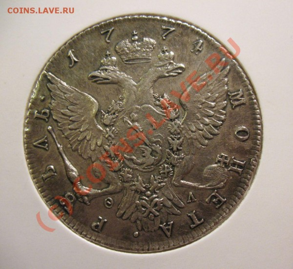 рубль 1774 - IMG_3539