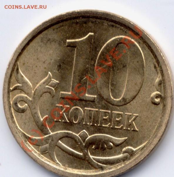 Монеты 2010 года (Открыть тему - модератору в ЛС) - ку.JPG