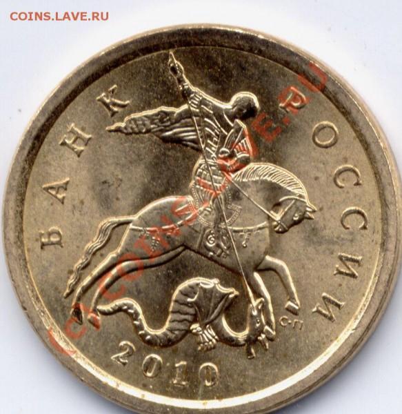Монеты 2010 года (Открыть тему - модератору в ЛС) - вар.JPG