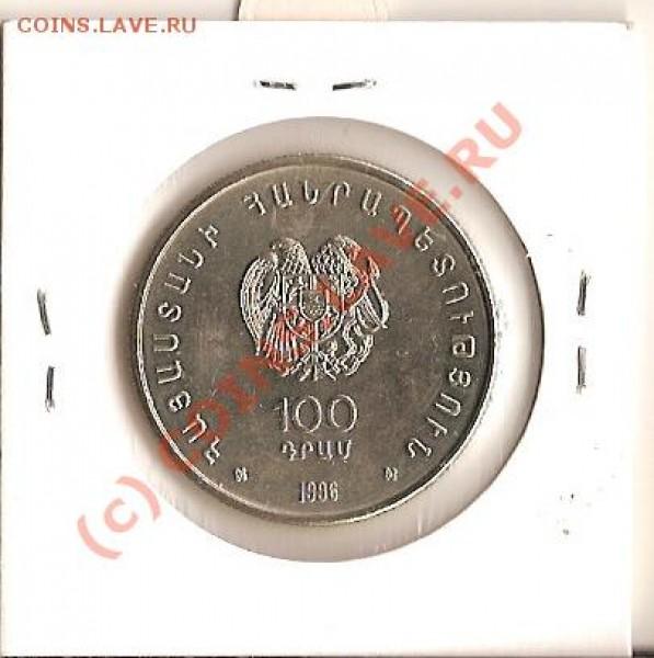 Армения Шахматы 100 1996г - сканирование0027