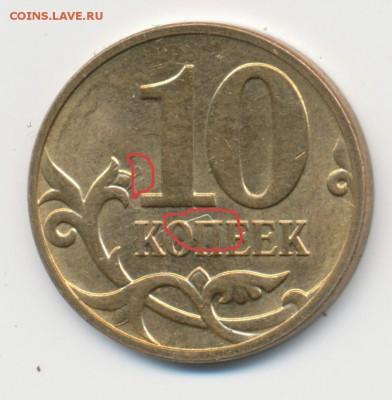 Бракованные монеты - 2014-03-05 21-42-39_0045