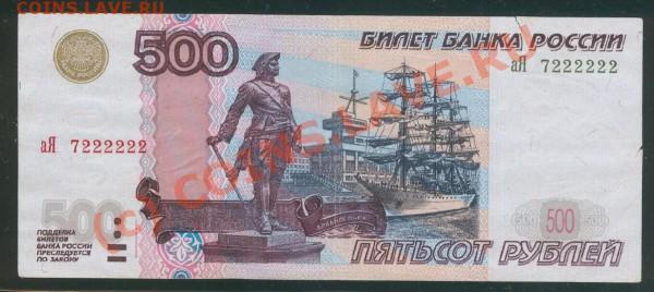 Радары,красивые и редкие номера! - 500 рублей 2004 7222222