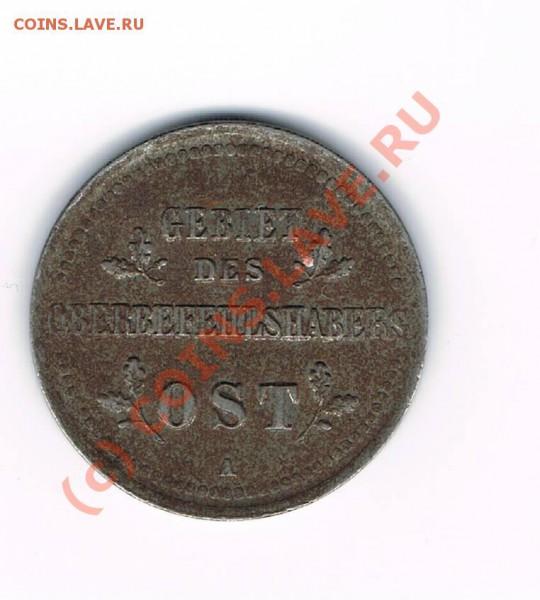 2 копейки, оккупация, 1916 г. - CCF18032010_00014