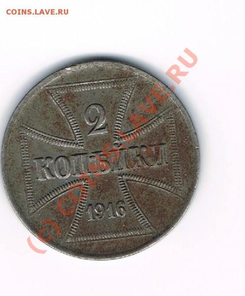 2 копейки, оккупация, 1916 г. - CCF18032010_00013