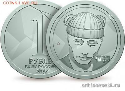 Монеты с самым уродливым дизайном - sochi-2014-coins-1-rouble