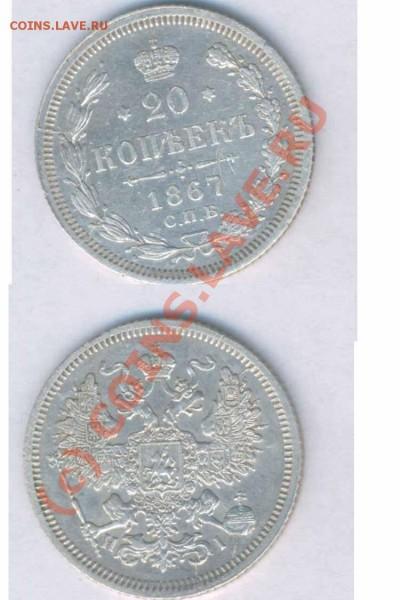 20 коп. 1867г. норм. сохран, до 08.12.2008г. 21.00 - 210-17
