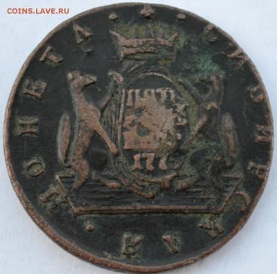 5 копеек 1775 (сибирская) КМ Оценка - DSC_0017.JPG