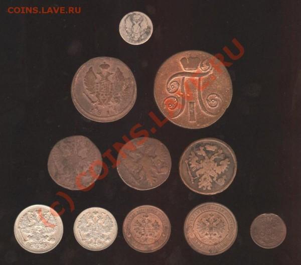 12 монет Царской России (Список в описании лота; ) - подборка B