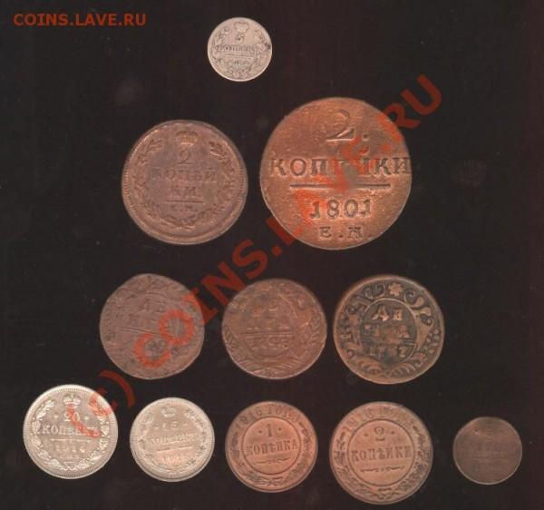 12 монет Царской России (Список в описании лота; ) - подборка А