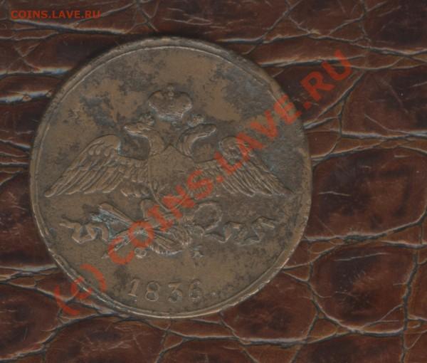 12 монет Царской России (Список в описании лота; ) - 5к 002