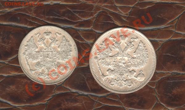 12 монет Царской России (Список в описании лота; ) - аверсы
