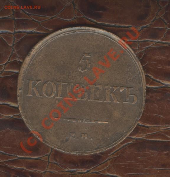 12 монет Царской России (Список в описании лота; ) - повторно пятак