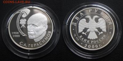 КИНЕМАТОГРАФ на монетах и жетонах - С.А. Герасимов, 2 руб (2006)