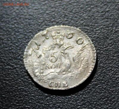 Коллекционные монеты форумчан (мелкое серебро, 5-25 коп) - IMG_2008.JPG