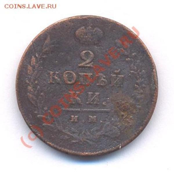 2 коп 1813 год (13,12,08  20-00) - Picture 071