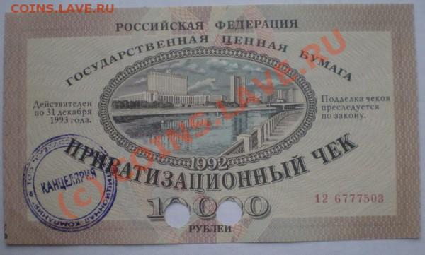 # Ваучер 1992 год до 26.03.2010 в 21.00 по Москве. - P3202014