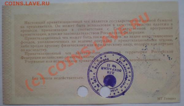 # Ваучер 1992 год до 26.03.2010 в 21.00 по Москве. - P3202015