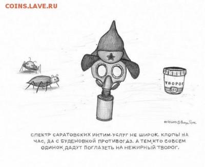 юмор - саратов