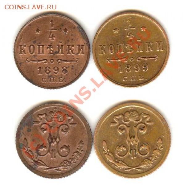 4 коп 1898, 1899 - 14 1898,1899