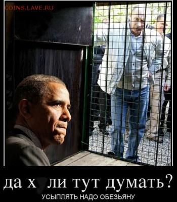 юмор - obam
