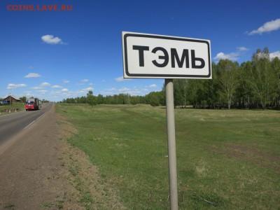 Братский район старая Тэмь - IMG_4642.JPG