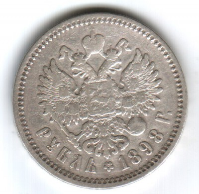 Рубль 1898 АГ - Руб1898-2