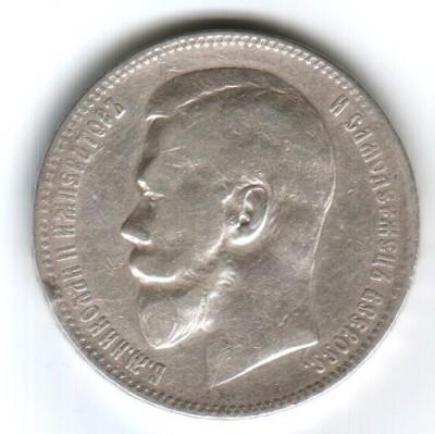 Рубль 1898 АГ - Руб1898-1