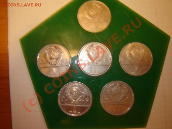 Юбилейные монеты СССР. 47 штук. по темам - 1 (2).JPG