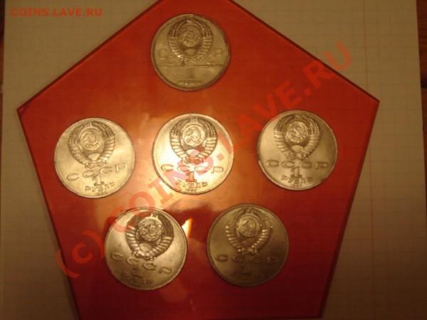 Юбилейные монеты СССР. 47 штук. по темам - 1.JPG
