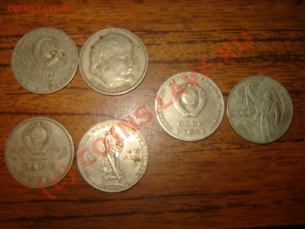 Юбилейные монеты СССР. 47 штук. по темам - DSC01108.JPG