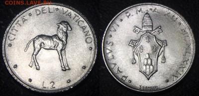 Христианство на монетах и жетонах - 2 лиры 1972 Al - Агнец Божий